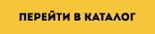 katalog_knopka
