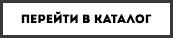 katalog_knopka2